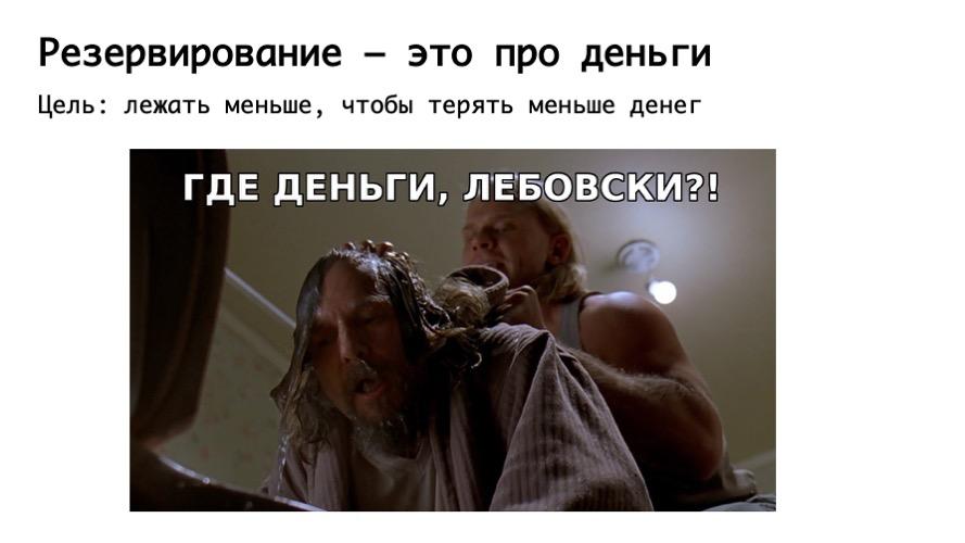 Failover: нас губит перфекционизм и… лень - 1