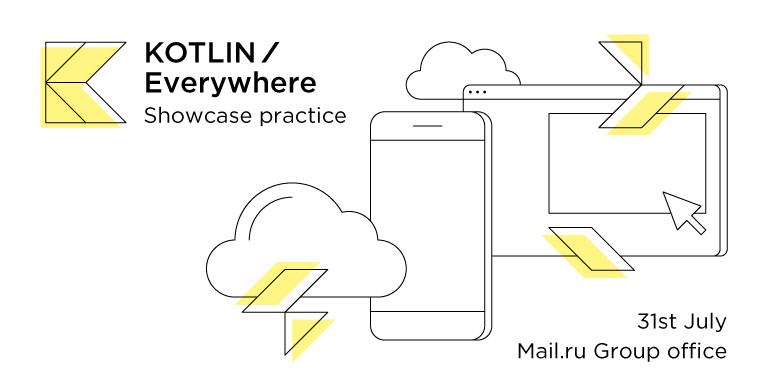Kotlin - Everywhere — Showcase practice: 31 июля - 1