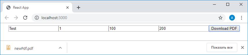 Создание динамических PDF-файлов с использованием React и Node.js - 3
