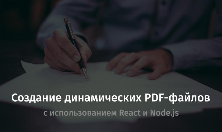 Создание динамических PDF-файлов с использованием React и Node.js - 1