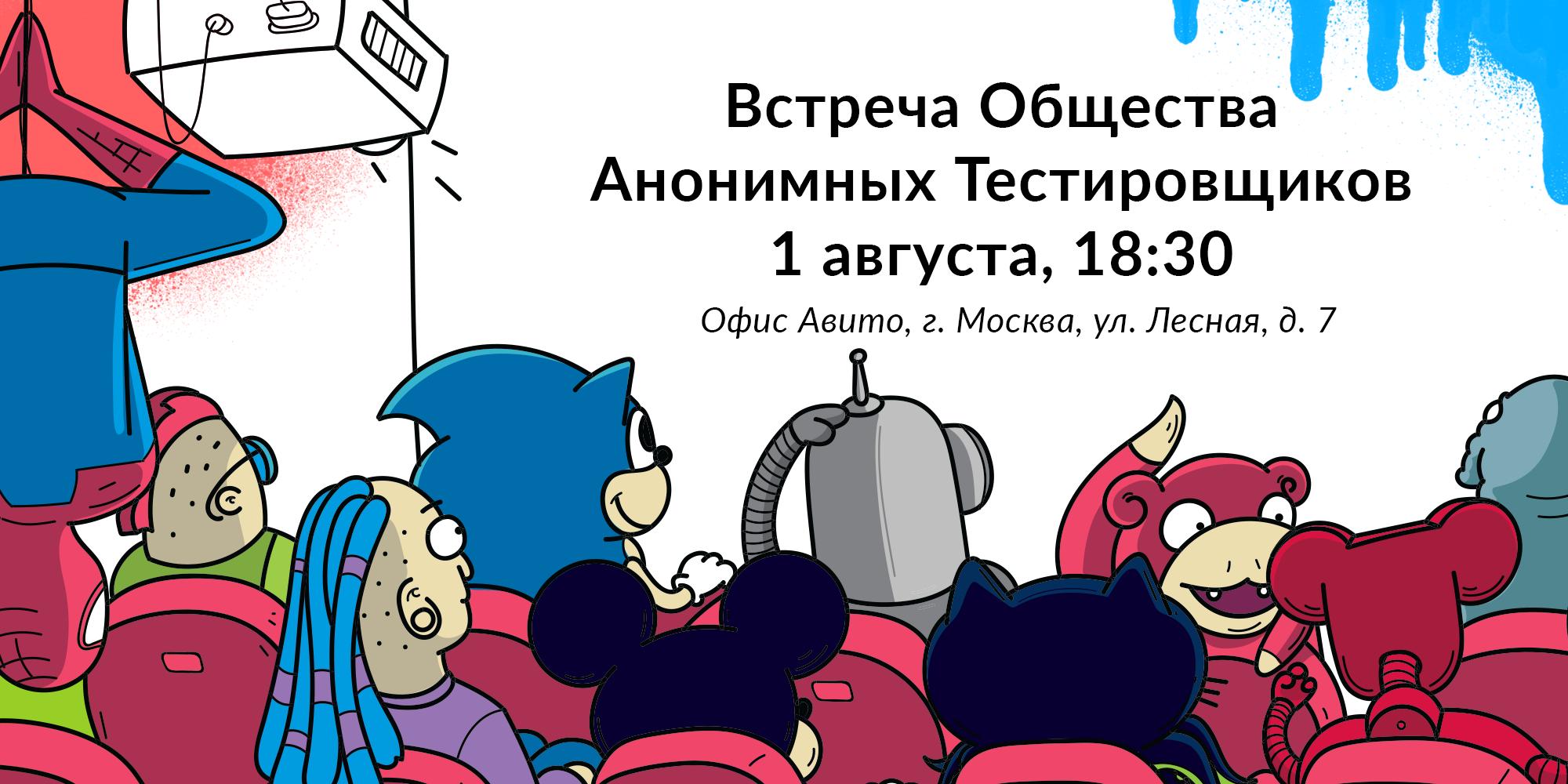 Встреча Общества Анонимных Тестировщиков: TMS, мониторинг мониторинга, оценка качества поиска и нативные iOS-тесты - 1