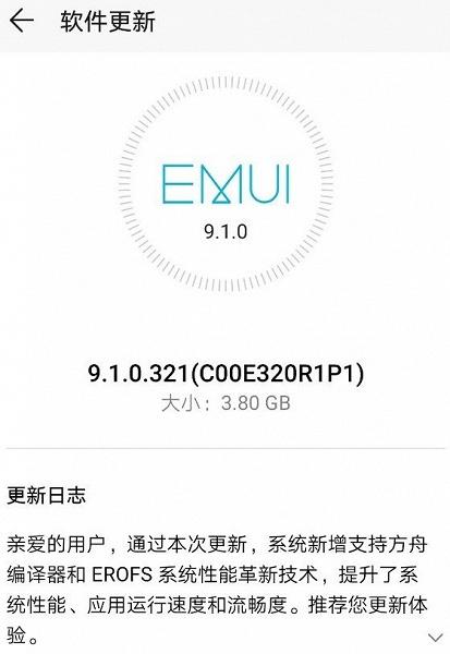 Свежее обновление EMUI 9.1 принесло на смартфон Honor Play фирменный компилятор Ark
