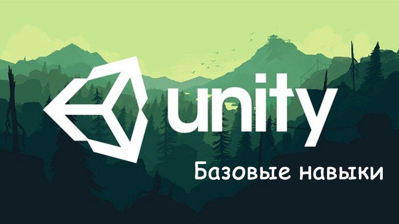 Базовые навыки для работы с Unity - 1