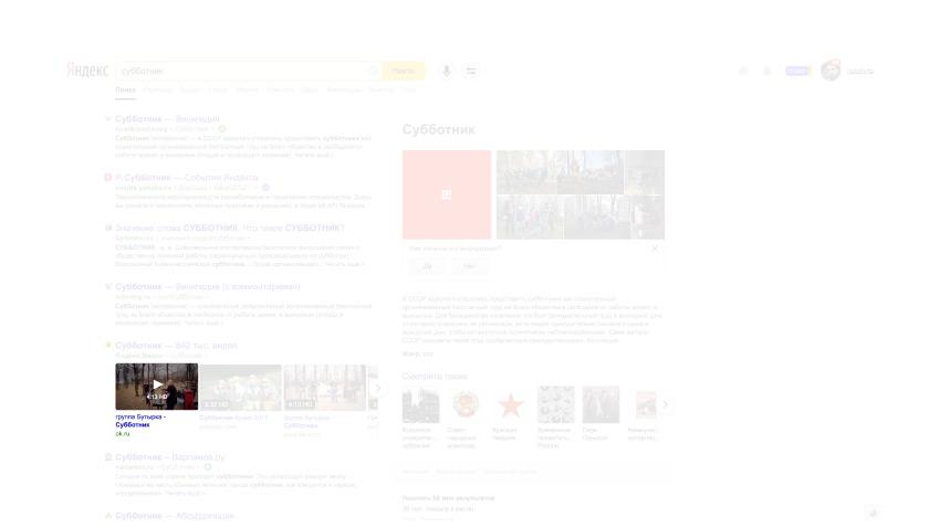 Общие компоненты силами разных команд. Доклад Яндекса - 11