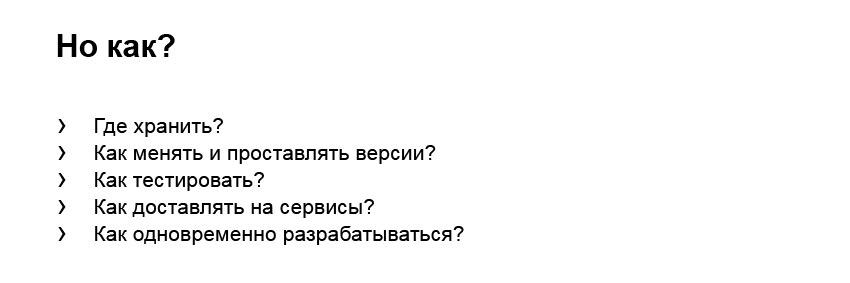 Общие компоненты силами разных команд. Доклад Яндекса - 15