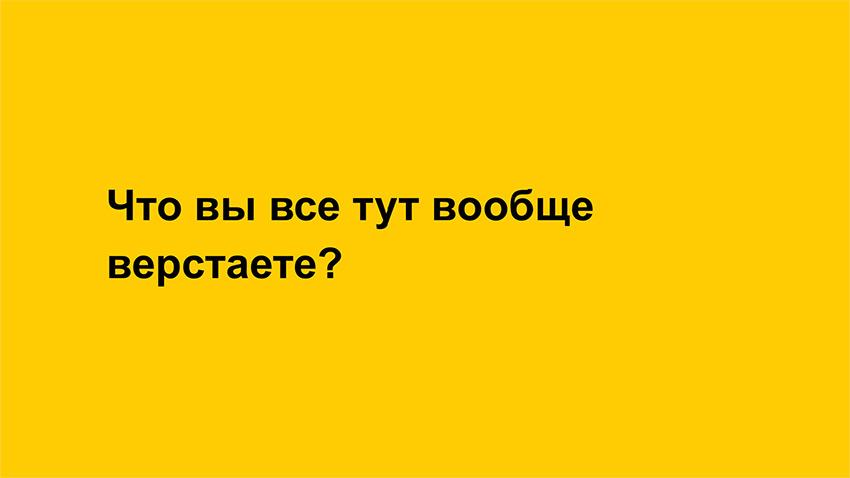 Общие компоненты силами разных команд. Доклад Яндекса - 2