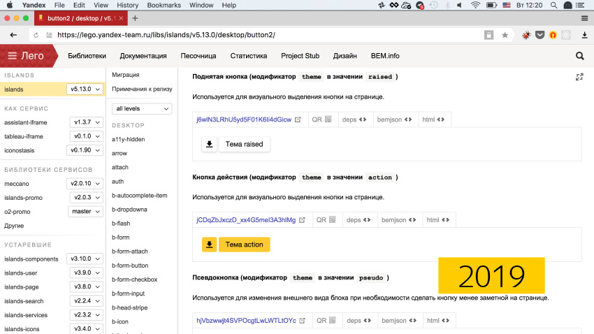 Общие компоненты силами разных команд. Доклад Яндекса - 21