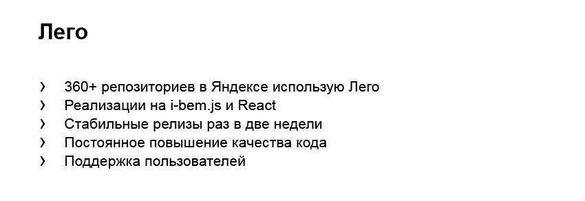 Общие компоненты силами разных команд. Доклад Яндекса - 22