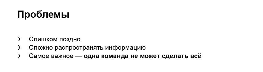 Общие компоненты силами разных команд. Доклад Яндекса - 23