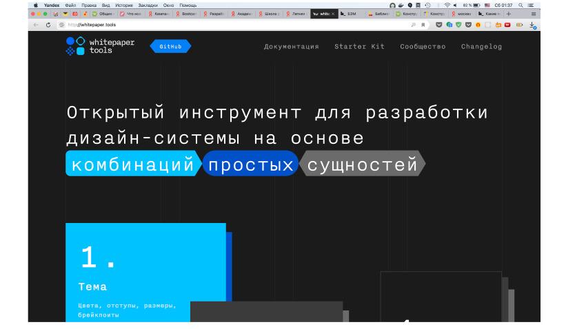 Общие компоненты силами разных команд. Доклад Яндекса - 24