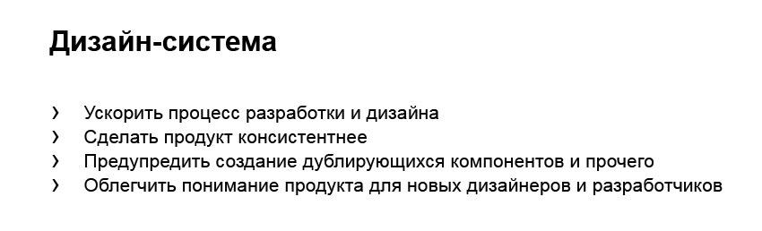 Общие компоненты силами разных команд. Доклад Яндекса - 25