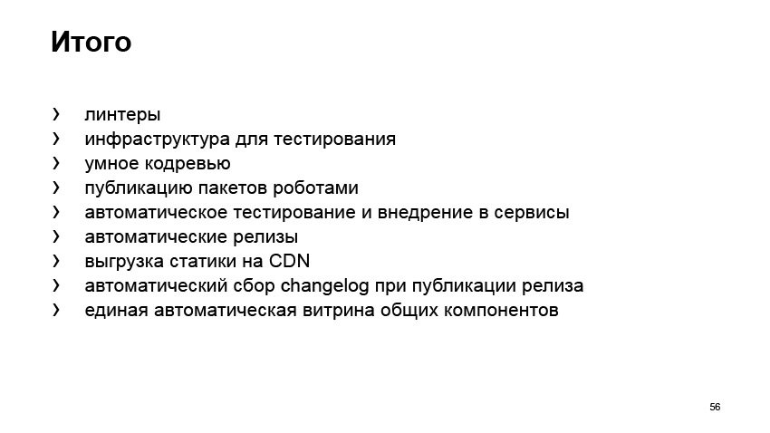Общие компоненты силами разных команд. Доклад Яндекса - 30