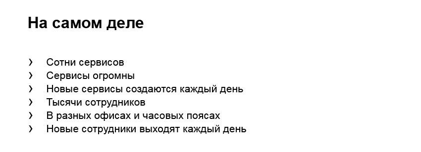 Общие компоненты силами разных команд. Доклад Яндекса - 6