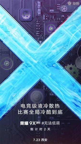 Смартфоны Honor 9X и 9X Pro получат «киберспортивную» жидкостную систему охлаждения