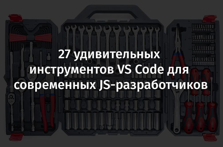 27 удивительных инструментов VS Code для современных JavaScript-разработчиков - 1