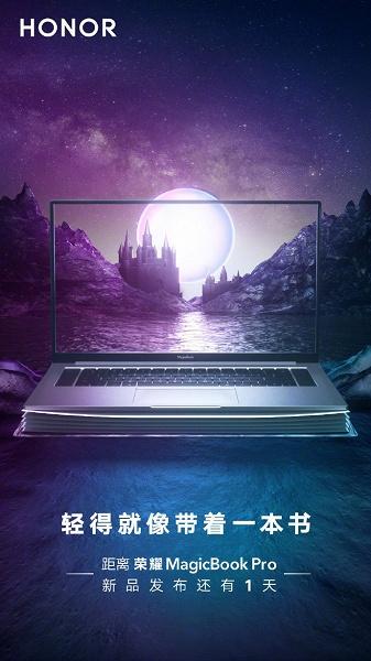 Honor MagicBook Pro получил экран IPS со 100-процентным охватом цветового пространства sRGB