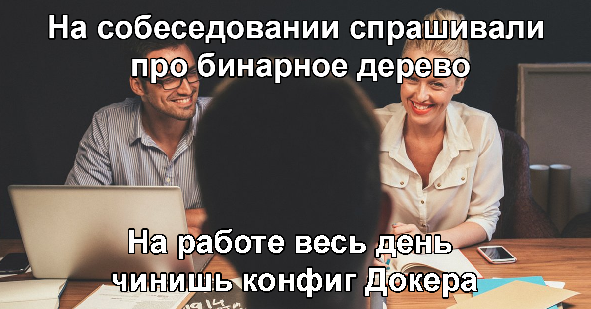 Почему Senior Developer'ы не могут устроиться на работу - 1