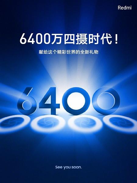 Redmi продолжает интриговать новым флагманом с камерой разрешением 64 Мп: размер каждого снимка — больше 20 МБ
