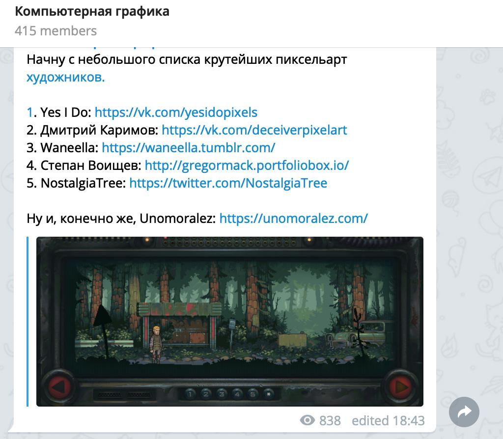 Телеграм-каналы о разработке игр - 10