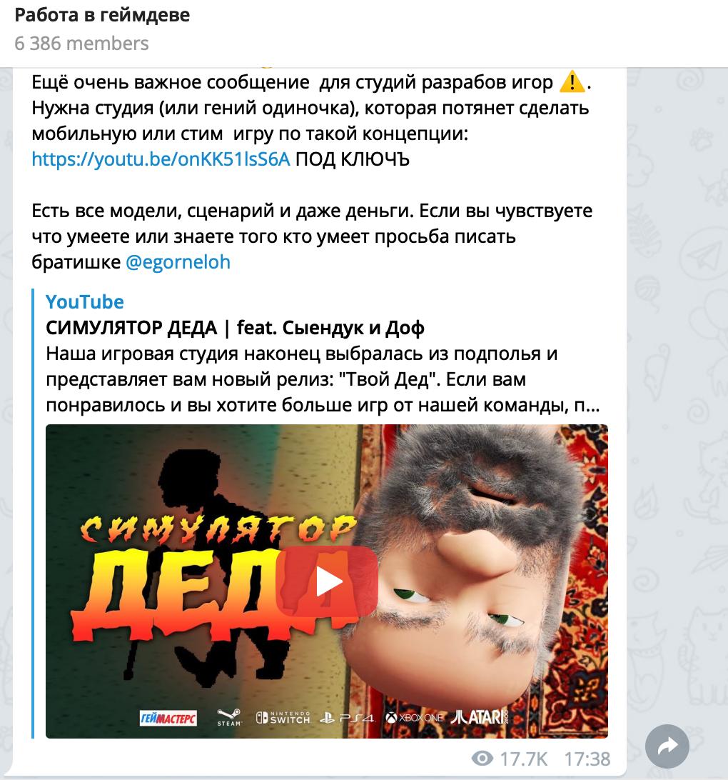 Телеграм-каналы о разработке игр - 6