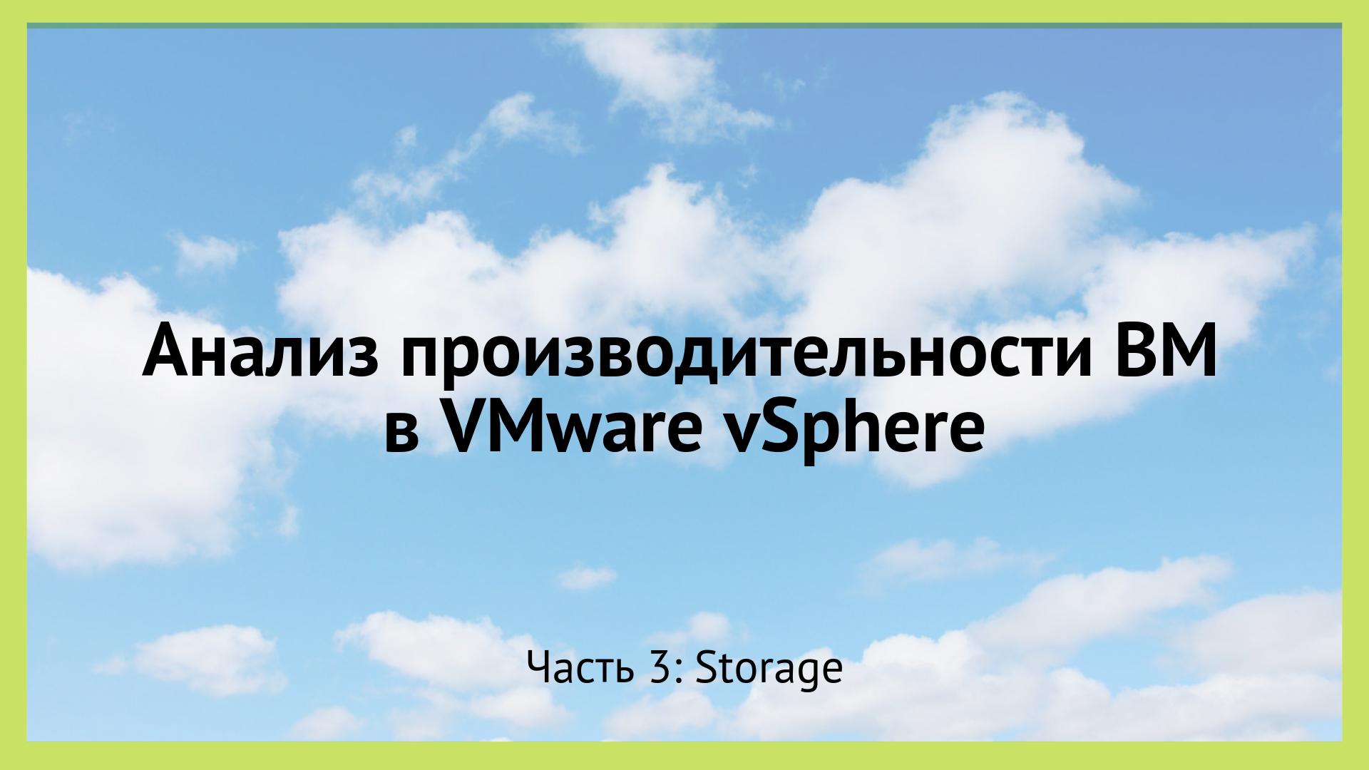 Анализ производительности ВМ в VMware vSphere. Часть 3: Storage - 1