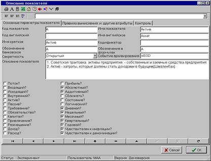 Бизнес-аналитика. ИТ-объекты, компоненты, инструменты - 3