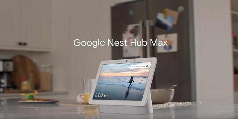 Умный экран Google Nest Hub Max выйдет в сентябре