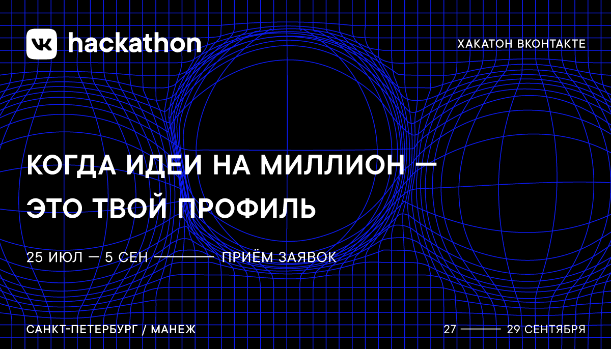 Приглашаем на VK Hackathon 2019. Призовой фонд этого года — два миллиона рублей - 1