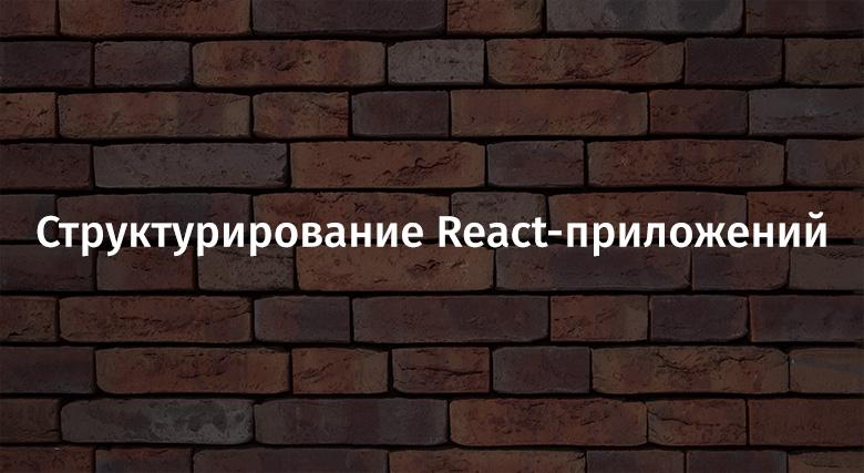 Структурирование React-приложений - 1