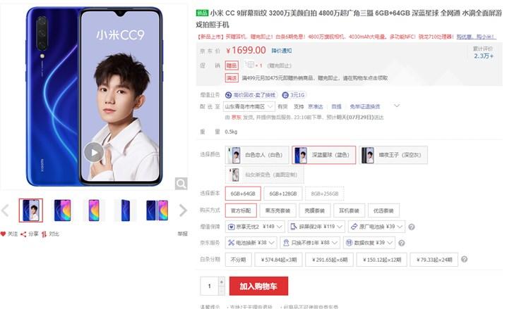 Xiaomi CC9 подешевел, не продержавшись в продаже и месяца