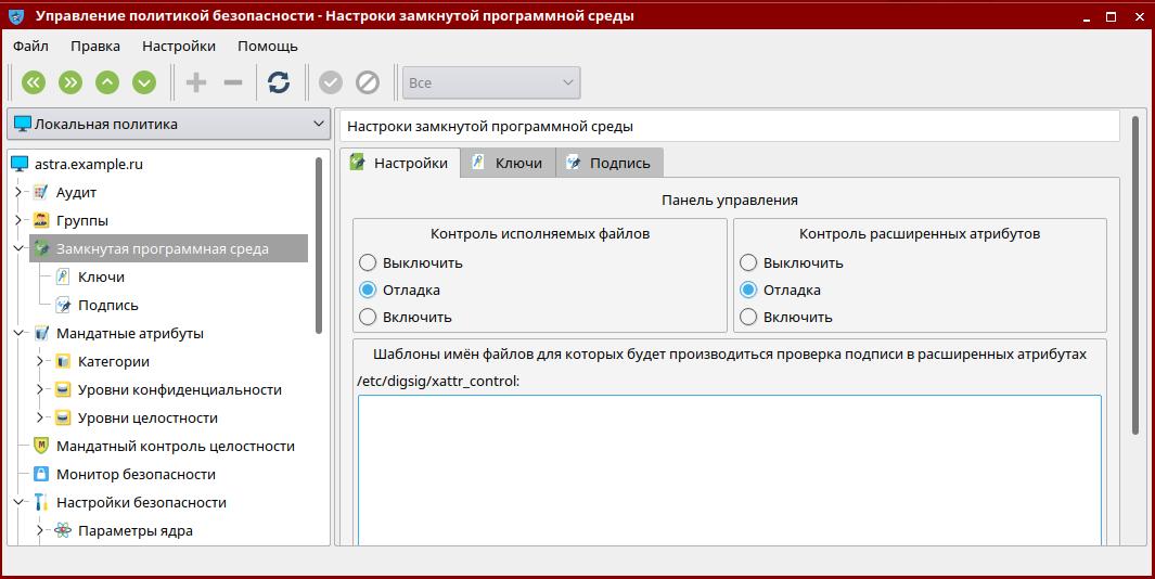 Как мы закрываем уязвимости в ОС Astra Linux Special Edition - 5