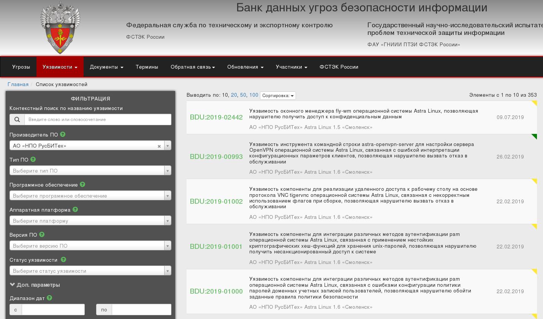 Как мы закрываем уязвимости в ОС Astra Linux Special Edition - 8