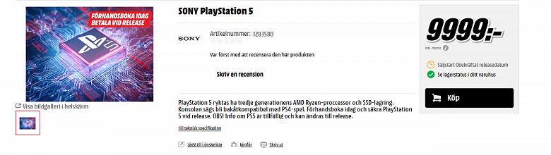 Почти 1000 евро за Sony PlayStation 5. Шведский магазин Media Markt уже предлагает оформить предзаказ на грядущую игровую консоль