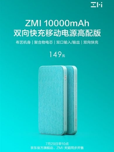 Производитель портативных аккумуляторов Xiaomi выпустил новую модель емкостью 10 000 мА•ч с быстрой зарядкой