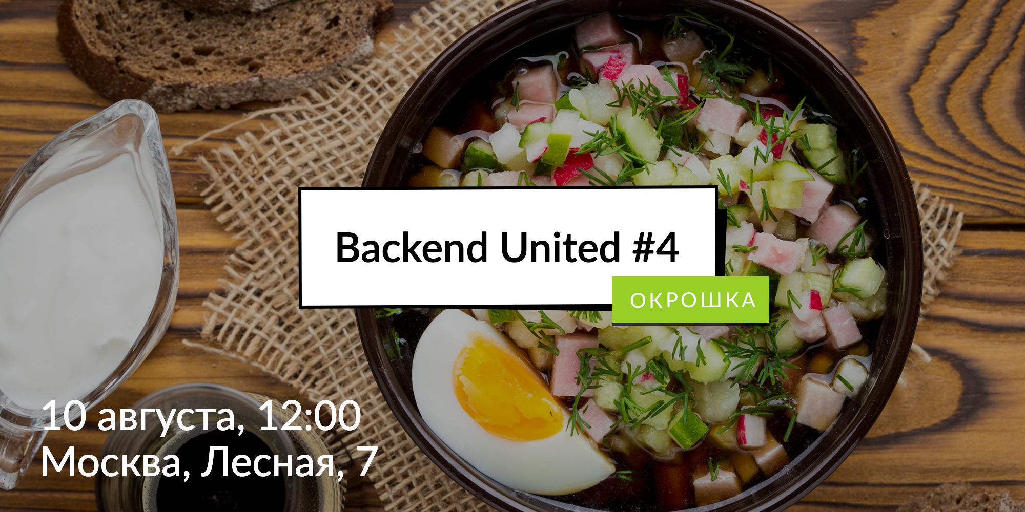 Backend United 4: Окрошка. Инциденты - 1