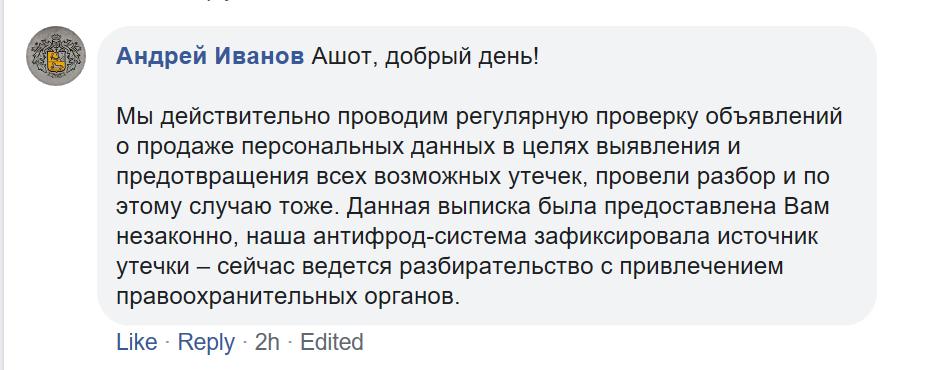 Цены российского черного рынка на пробив персональных данных (плюс ответ на ответ Тинькофф Банка) - 4