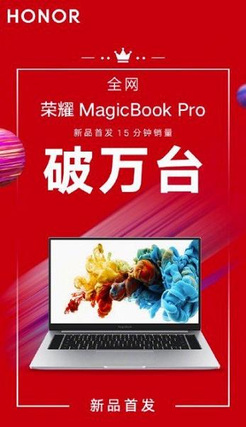 Расходятся, как горячие пирожки: в Китае за 15 минут продано 10 000 16-дюймовых ноутбуков Honor MagicBook Pro