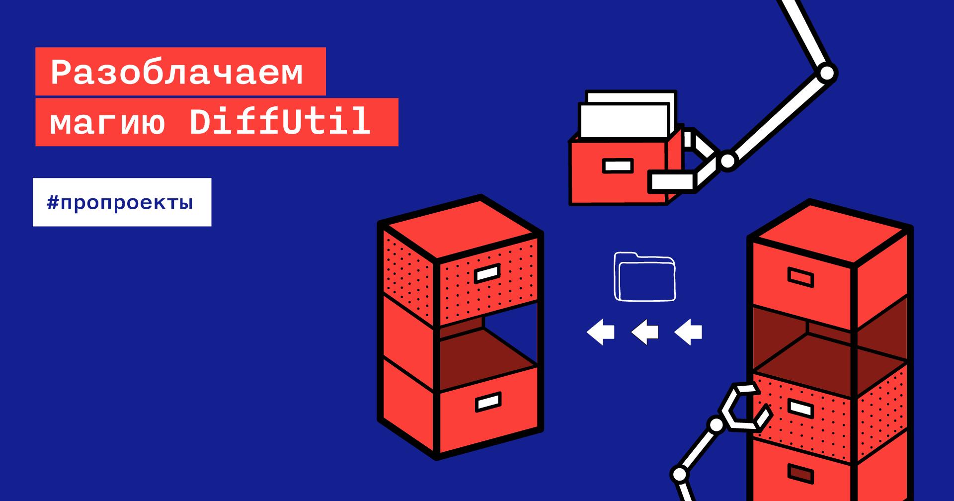 Разоблачаем магию DiffUtil - 1