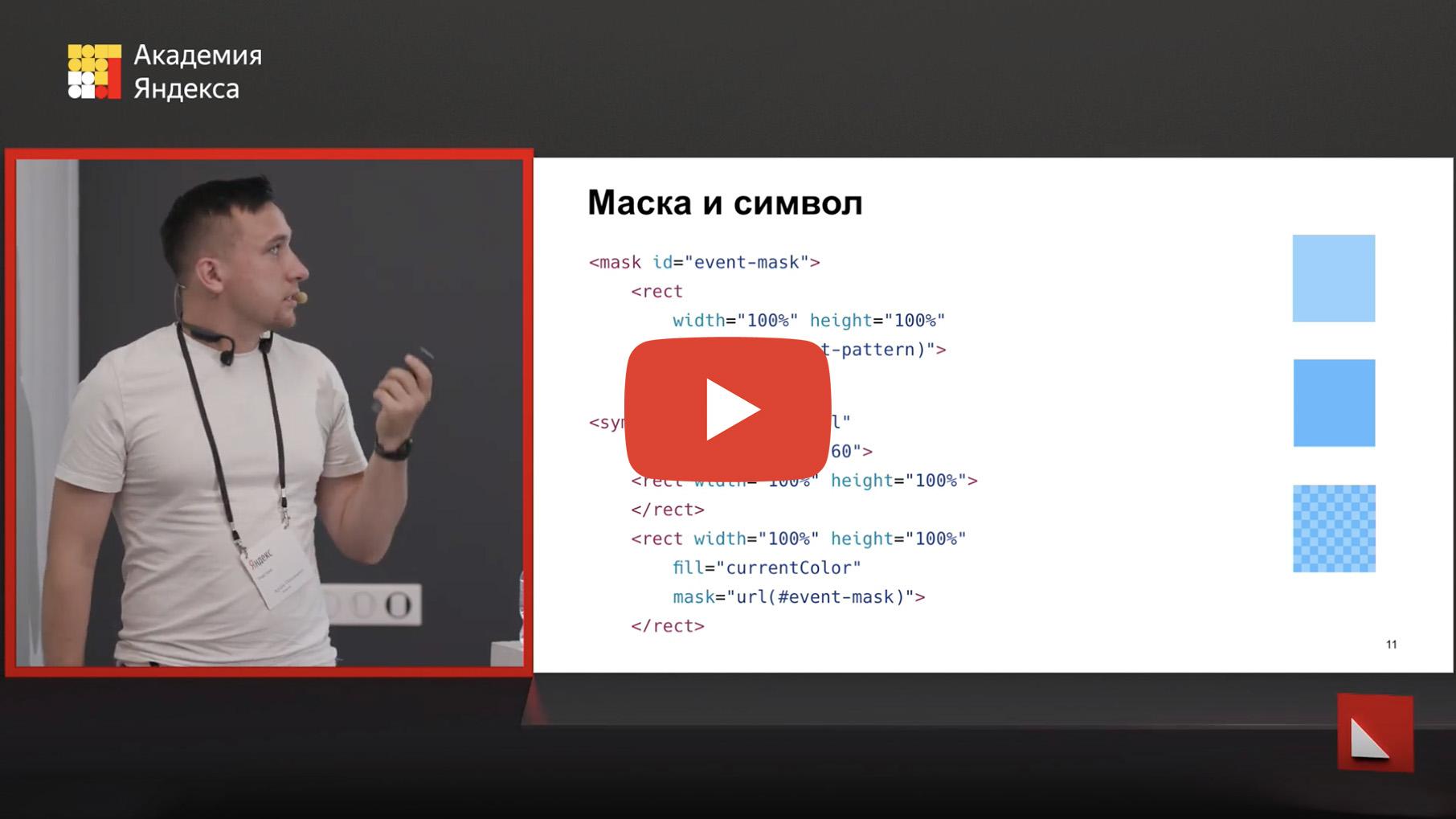 SVG в реальной жизни. Доклад Яндекса - 1