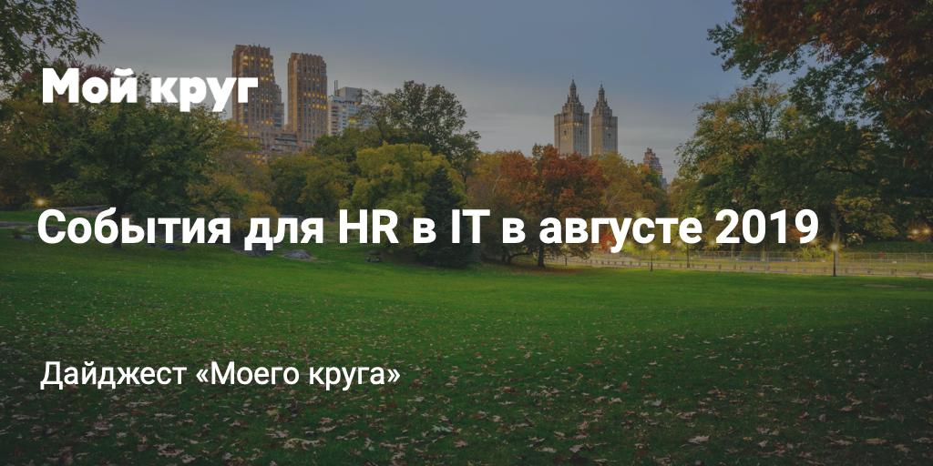 Дайджест событий для HR-специалистов в сфере IT на август 2019 - 1
