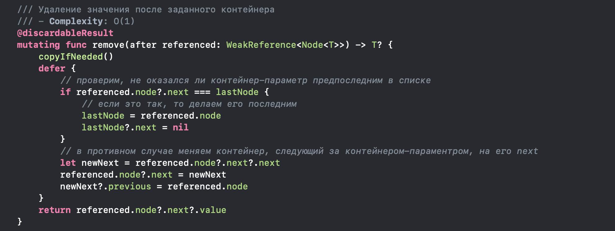 Структуры данных с примерами на языке Swift. Часть первая: связаный список - 10