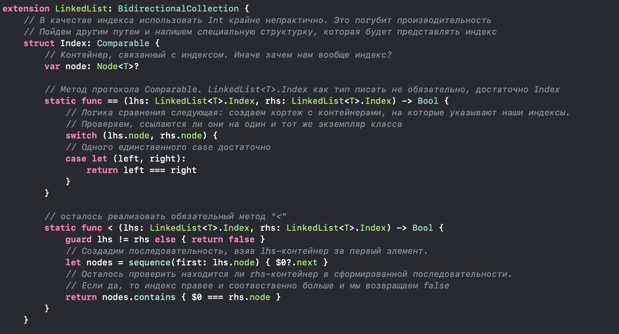 Структуры данных с примерами на языке Swift. Часть первая: связаный список - 11