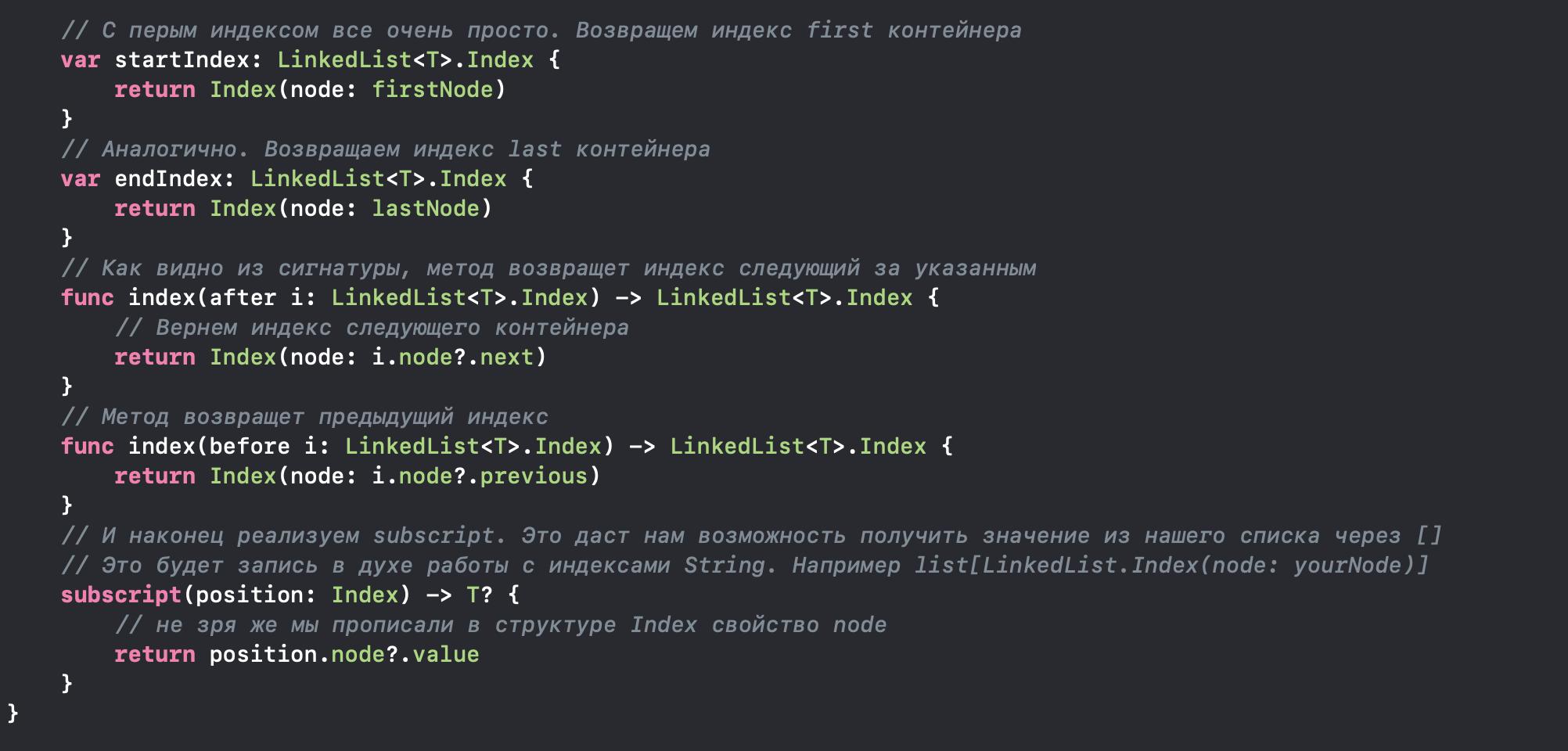 Структуры данных с примерами на языке Swift. Часть первая: связаный список - 12