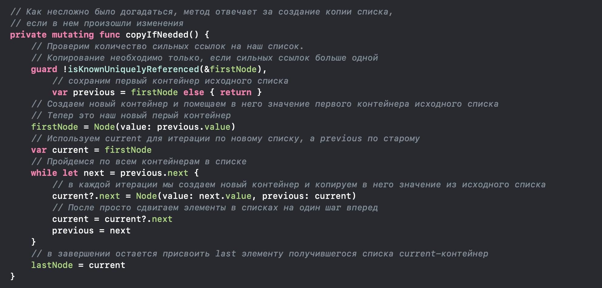 Структуры данных с примерами на языке Swift. Часть первая: связаный список - 13
