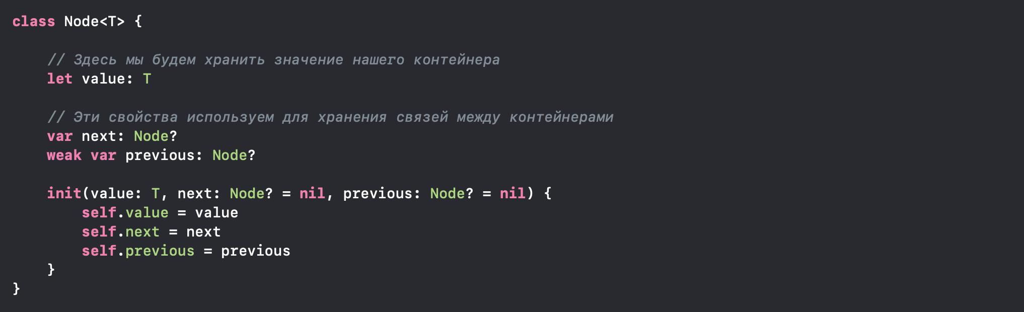 Структуры данных с примерами на языке Swift. Часть первая: связаный список - 2