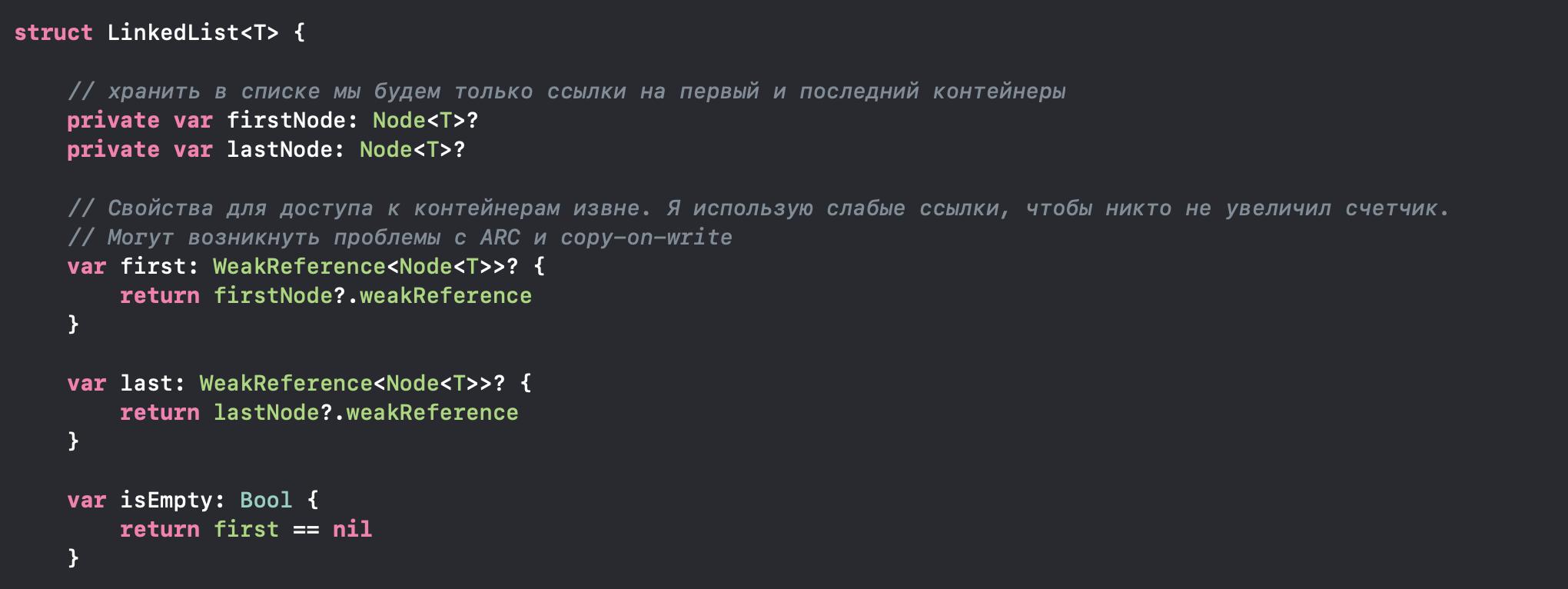 Структуры данных с примерами на языке Swift. Часть первая: связаный список - 3