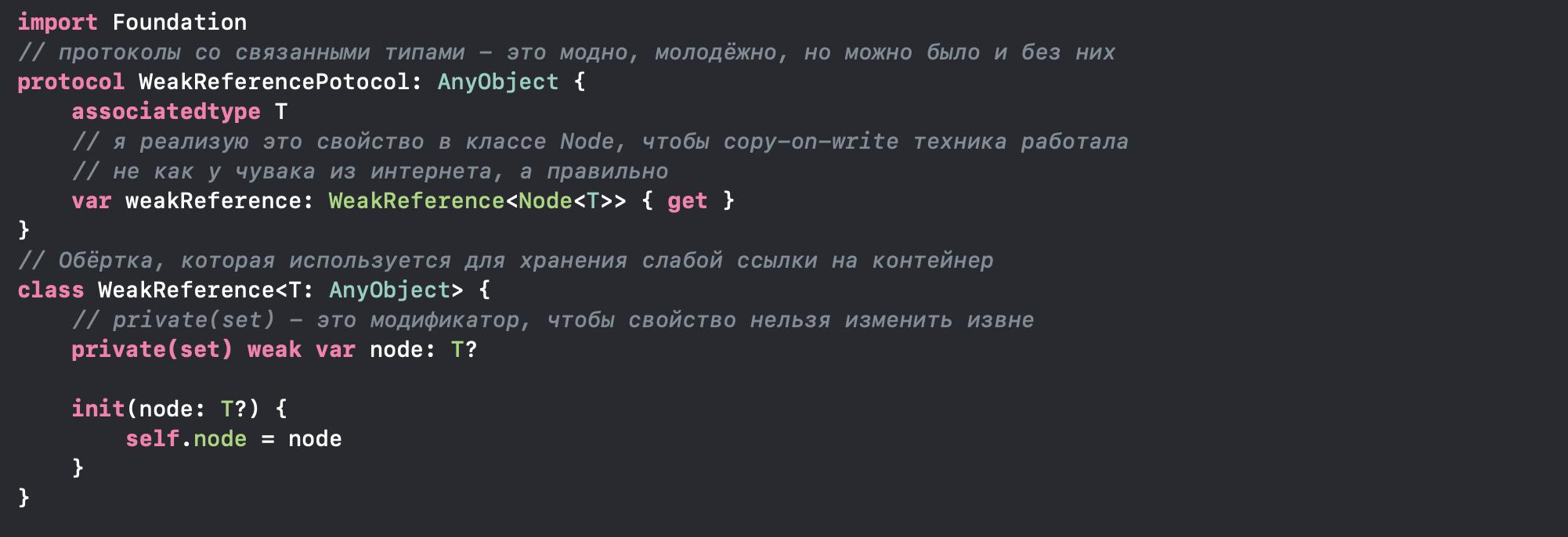 Структуры данных с примерами на языке Swift. Часть первая: связаный список - 4
