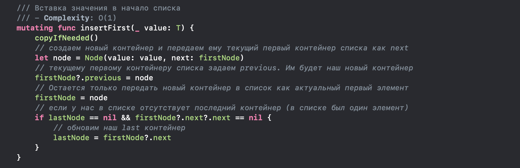 Структуры данных с примерами на языке Swift. Часть первая: связаный список - 5