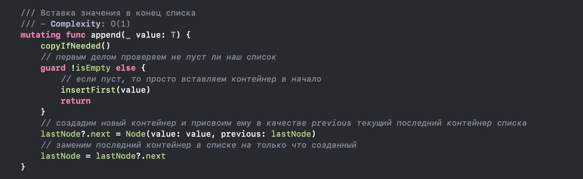 Структуры данных с примерами на языке Swift. Часть первая: связаный список - 6