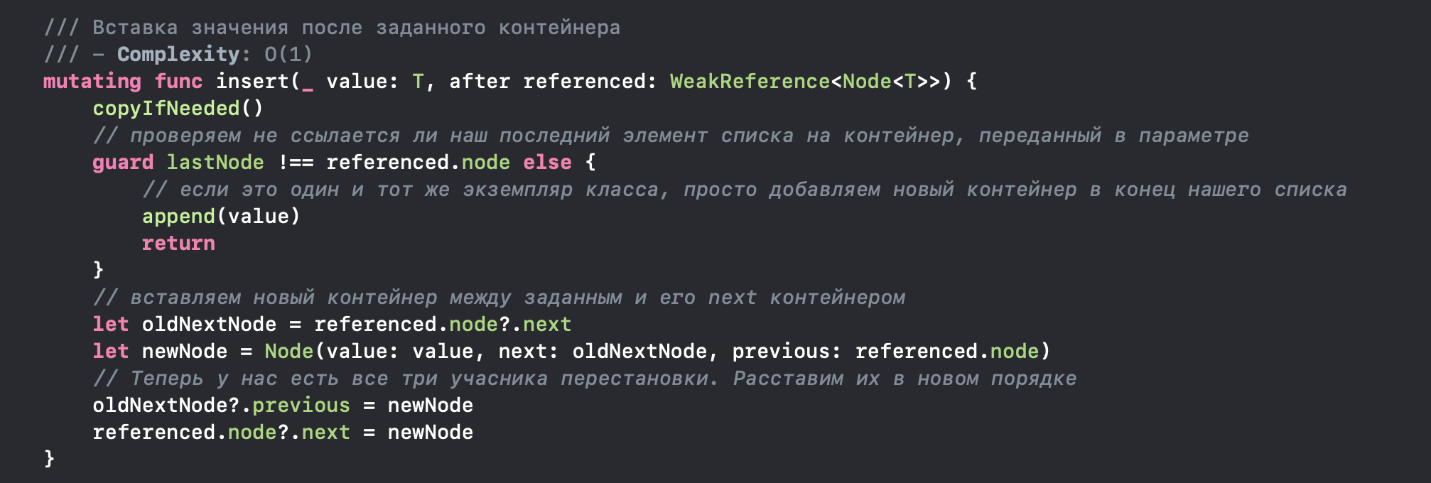 Структуры данных с примерами на языке Swift. Часть первая: связаный список - 7